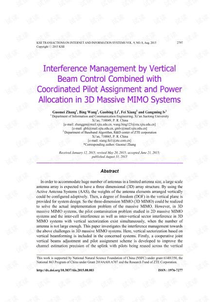 垂直波束控制与协调导频分配和功率分配相结合的3D大规模MIMO系统中的干扰管理