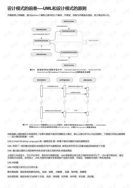 设计模式的前奏----UML和设计模式的原则