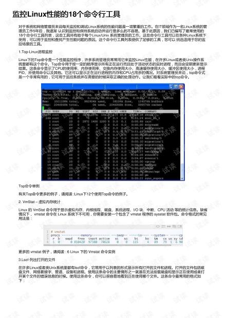 监控Linux性能的18个命令行工具