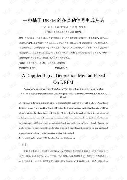 一种基于DRFM的多普勒信号生成方法