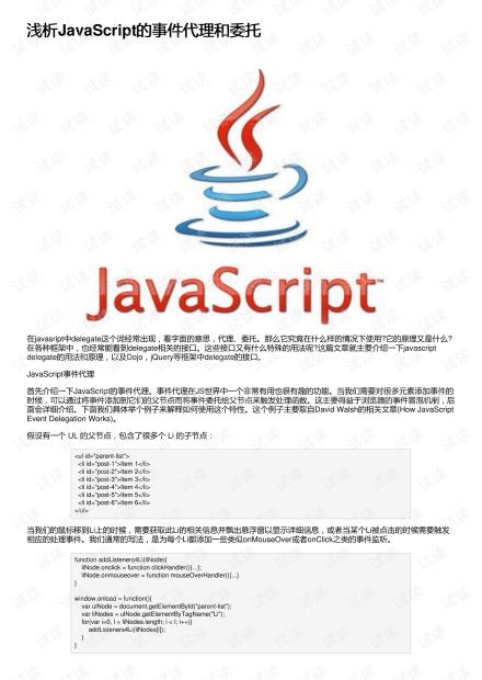 浅析JavaScript的事件代理和委托