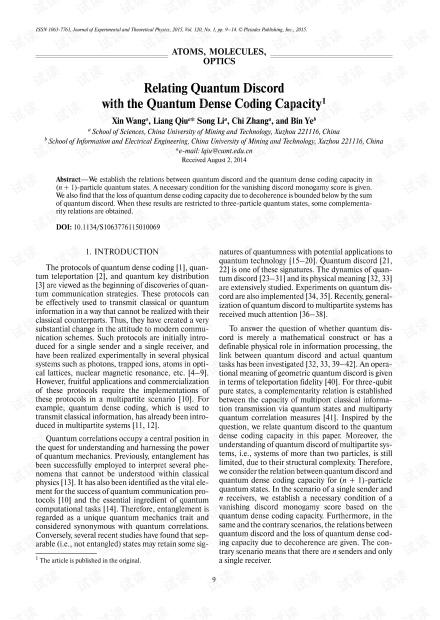 将量子矛盾与量子密编码能力相关