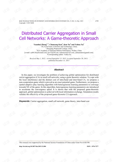 小型蜂窝网络中的分布式载波聚合:一种博弈论方法