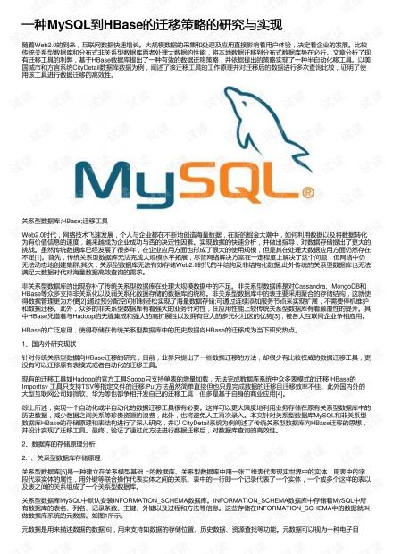 一种MySQL到HBase的迁移策略的研究与实现