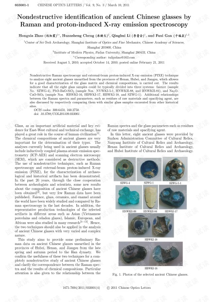 Nondestructive identification of ancient Chinese glasses by Raman and proton-induced X-ray emission spectroscopy