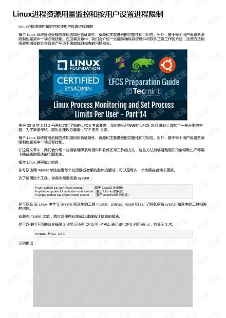 Linux进程资源用量监控和按用户设置进程限制
