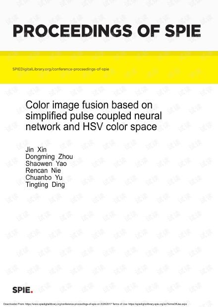 基于简化脉冲耦合神经网络和HSV色彩空间的彩色图像融合