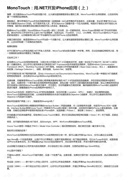 MonoTouch:用.NET开发iPhone应用(上)