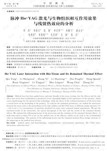 脉冲Ho∶YAG激光与生物组织相互作用效果与残留热效应的分析