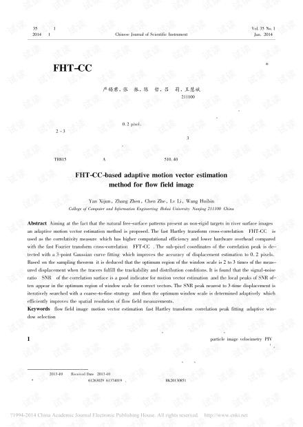 基于FHT-CC的流场图像自适应运动矢量估计方法