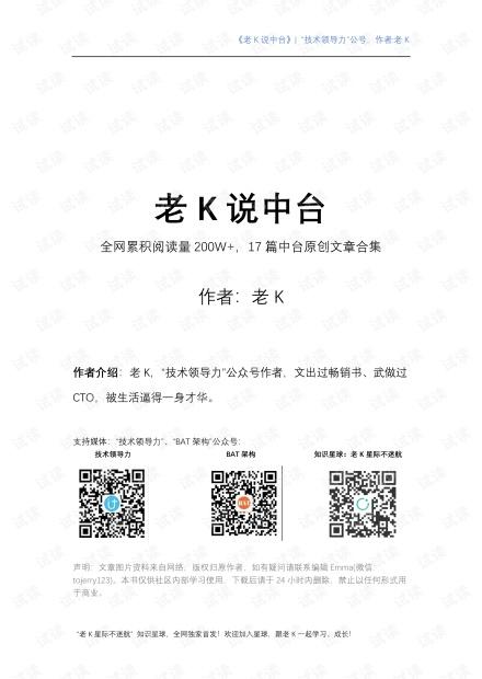 老K说中台_技术领导力_老K(全网200w+阅读量文章合集).pdf