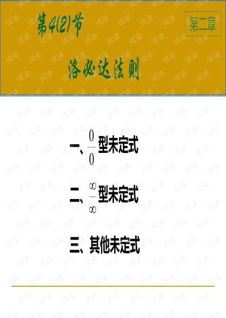 2-4(2)洛必达法则.pdf