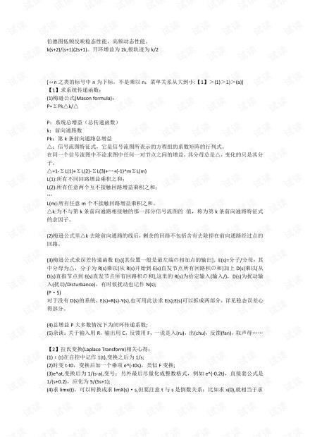 自动控制原理笔记.pdf