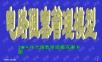 数学模型-电路阻塞管理模型