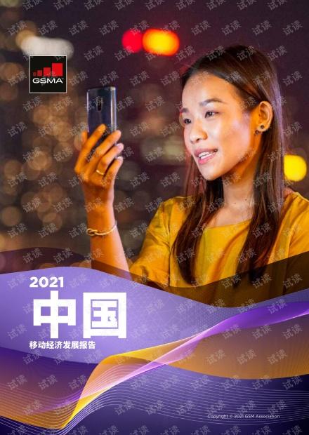 2021年中国移动经济发展报告-GSMA.pdf
