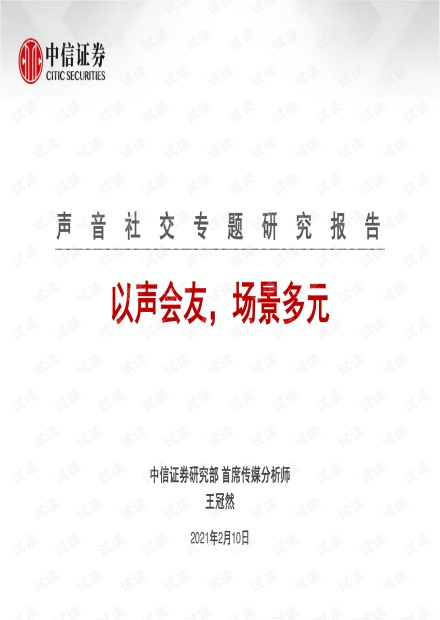声音社交专题报告.pdf