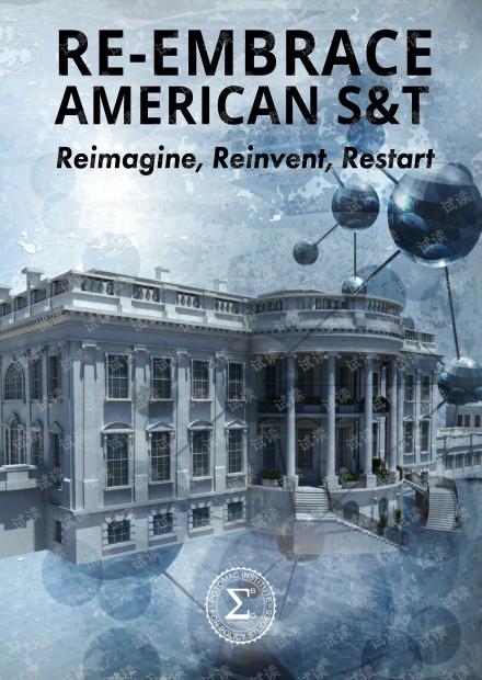 重振美国科技-波托马克政策研究所.pdf