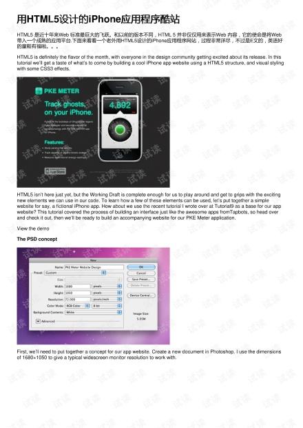 用HTML5设计的iPhone应用程序酷站