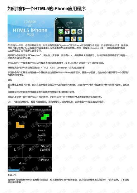 如何制作一个HTML5的iPhone应用程序