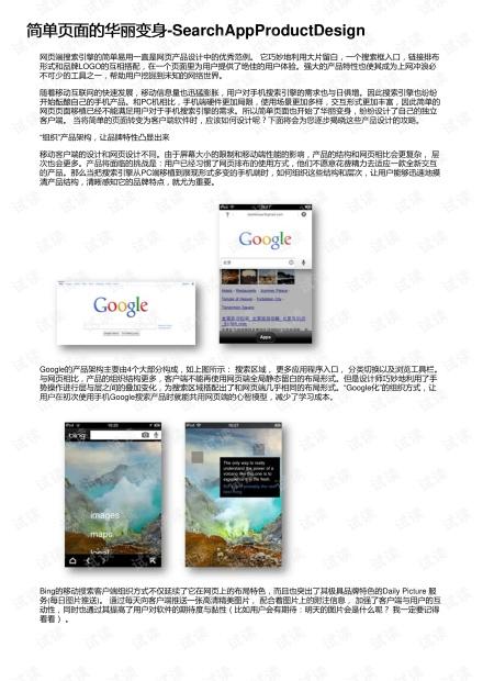 简单页面的华丽变身-SearchAppProductDesign