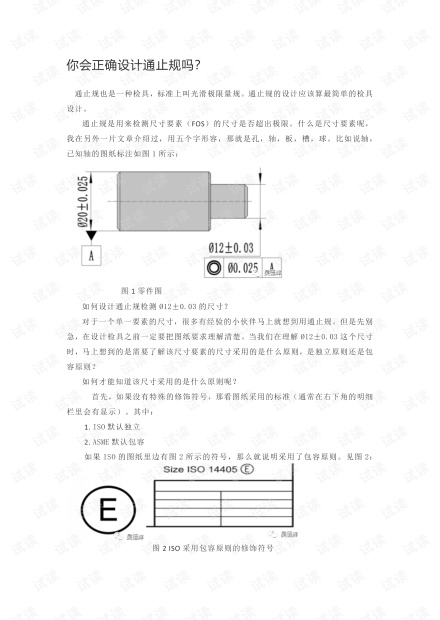手把手教你设计通止规.pdf