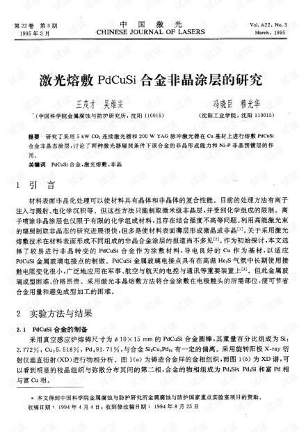 激光熔敷PdCuSi合金非晶涂层的研究
