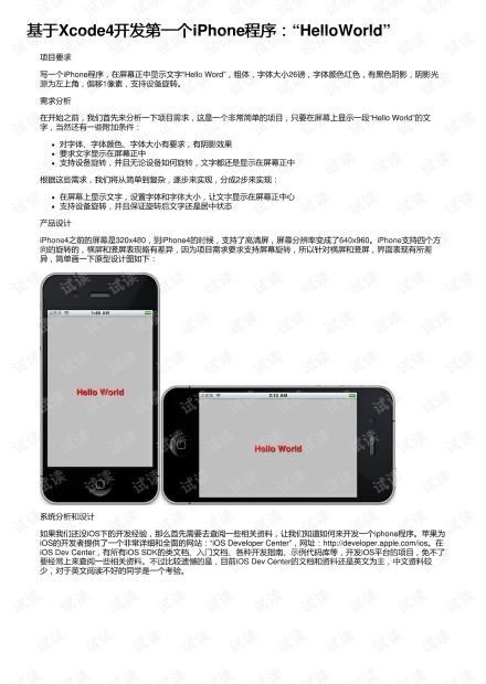 "基于Xcode4开发第一个iPhone程序:""HelloWorld"""