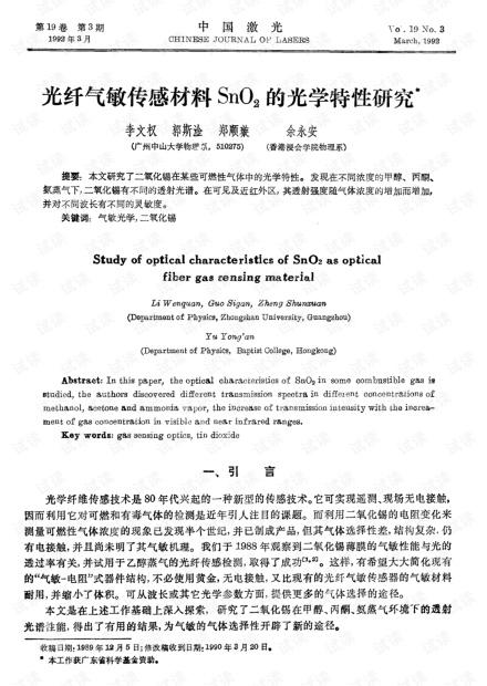 光纤气敏传感材料SnO
