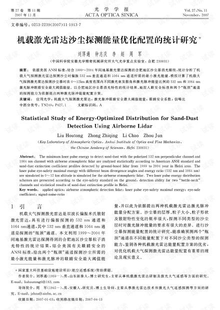 机载激光雷达沙尘探测能量优化配置的统计研究