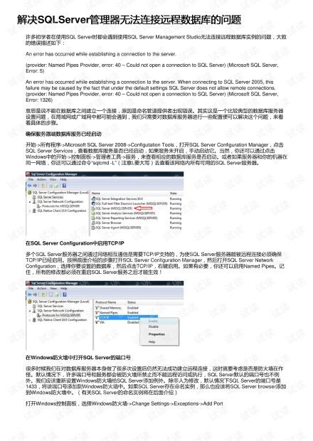 解决SQLServer管理器无法连接远程数据库的问题
