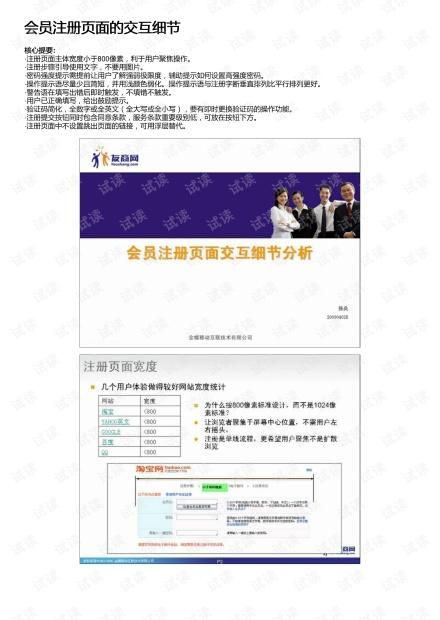 会员注册页面的交互细节