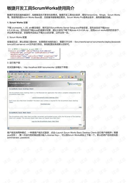 敏捷开发工具ScrumWorks使用简介