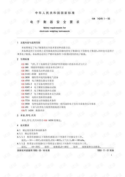 GB 14249.1-1993 电子衡器安全要求.pdf