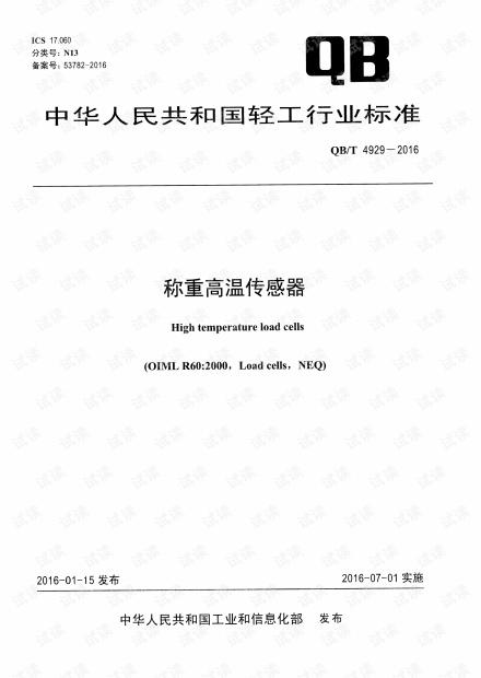 QBT 4929-2016 称重高温传感器.pdf