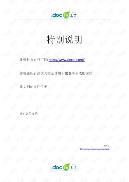 手机天线设计__浅谈.pdf