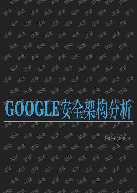 Google安全架构分析.pdf