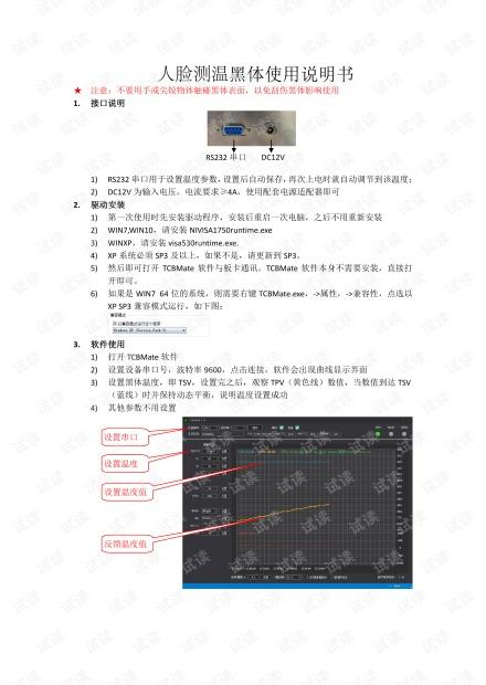 黑体使用说明书-V1.pdf