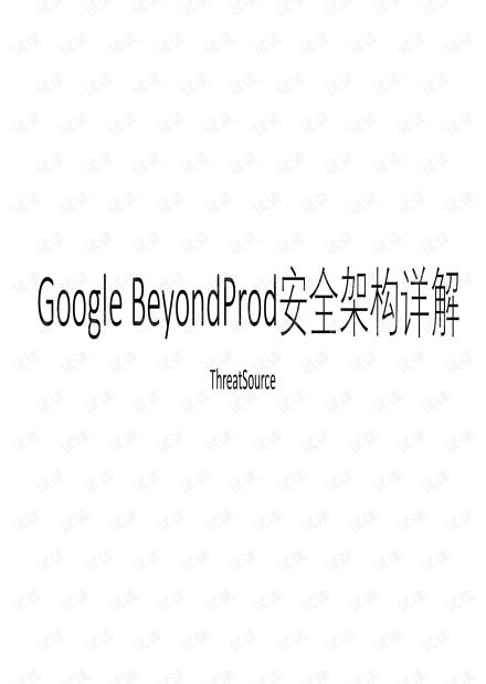 Google-BeyondProd安全架构详解.pdf