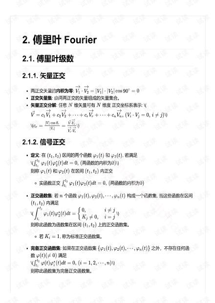 信号与系统(Python) 学习笔记摘录 (2) 傅里叶函数.pdf