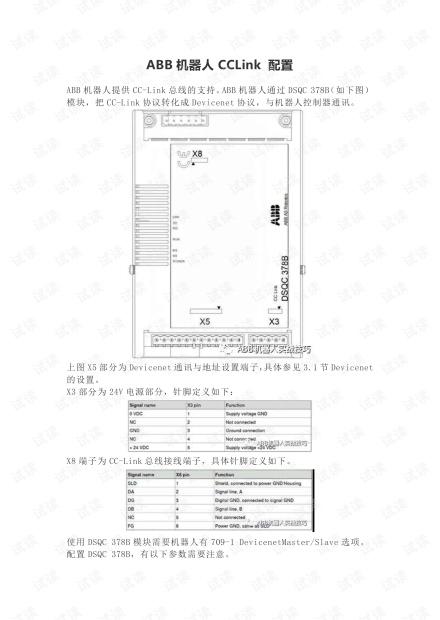 ABB机器人CCLink 配置.pdf