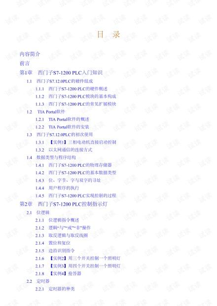 西门子S7 1200 入门到精通.pdf