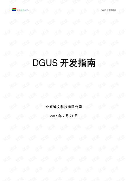 迪文DGUS屏开发指南 v44.pdf