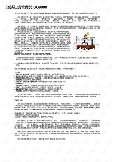 淺談知識管理與ISO9000