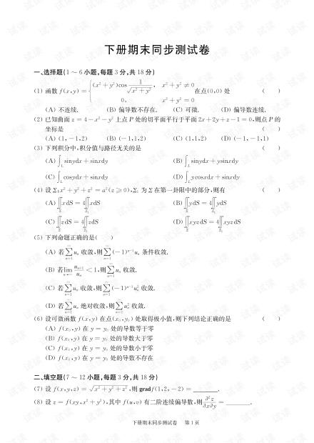 大学生高等数学下册期末测试卷(含答案).pdf