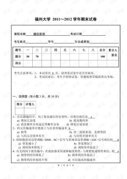 福州大学_2011~2012学年通信原理期末试卷(含答案).pdf