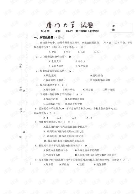 厦门大学《统计学》期末考试试卷(含答案).pdf