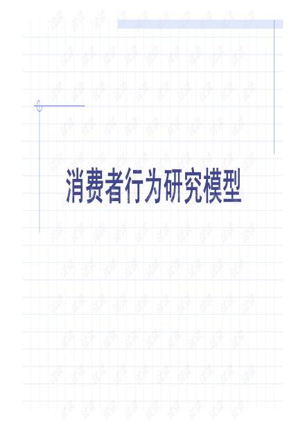 消費者行为研究模型.pdf