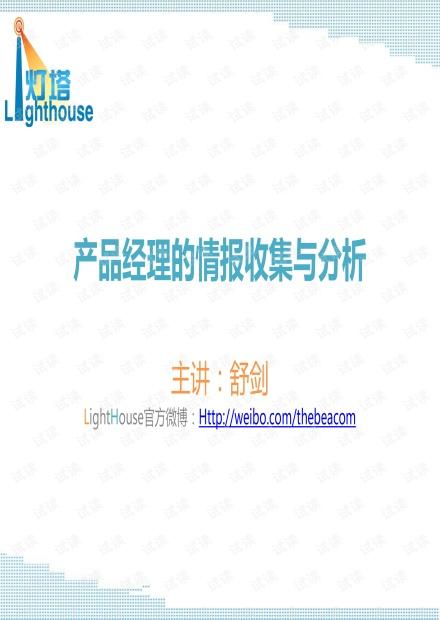 产品经理的情报收集与分析.pdf