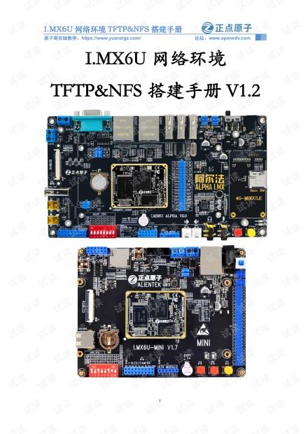 【正点原子】I.MX6U网络环境TFTP&NFS搭建手册V1.2.pdf