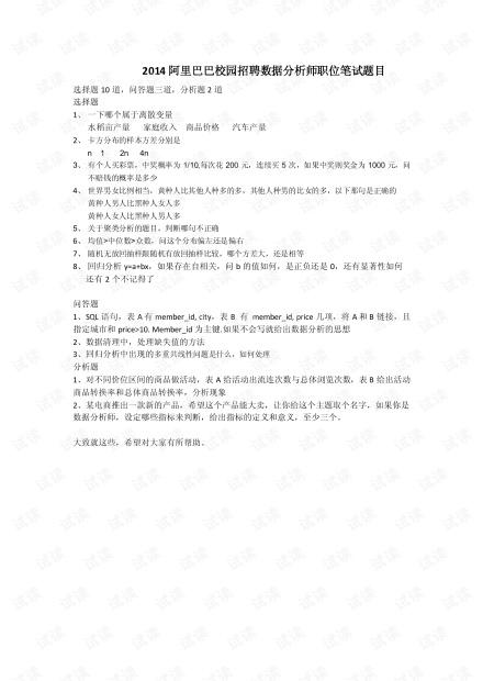 2014阿里巴巴校园招聘数据分析师职位笔试题目(回忆版).pdf